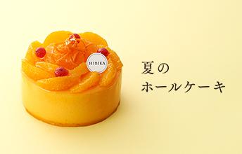 夏のホールケーキ