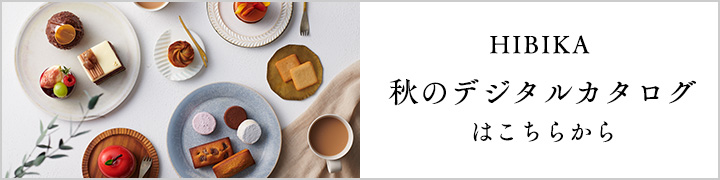HIBIKA 秋のデジタルカタログはこちらから