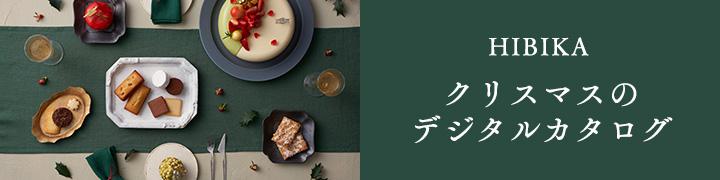 HIBIKA クリスマスのデジタルカタログ